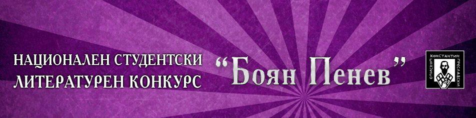 "Национален студентски литературен конкурс ""Боян Пенев"""