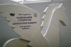 Конкурс – 2012